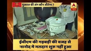 Gujarat Assembly Elections 2017: Voting did not begin due to faulty EVMs in Narmada's Nano - ABPNEWSTV