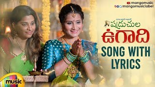 Ugadi 2020 Special Song | Shadruchula Ugadi Video Song With Lyrics | Karthik Kodakandla |Mango Music - MANGOMUSIC