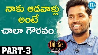 Singer Shiva Kumar Interview Part#3 || Dil Se With Anjali #65 - IDREAMMOVIES