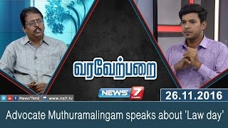 Advocate Muthuramalingam speaks about 'Law day' in Varaverpparai | News7 Tamil