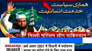 Breaking 20-20: Hafiz Saeed's new political party to launch manifesto - ZEENEWS