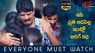 Pelli Muhurtham | Heart Touching Telugu Short Film 2018 | Directed by Vineeth Namindla - TeluguOne - YOUTUBE
