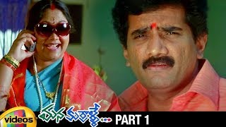 Mana Kurralle Telugu Full Movie HD | Arvind Krishna | Rachana | Krishnudu | Part 1 | Mango Videos - MANGOVIDEOS