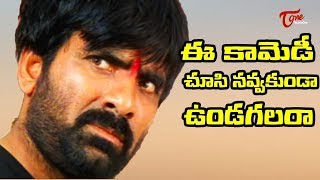 Venky Movie Comedy Scenes | Raviteja |  Telugu Comedy Videos | NavvulaTV - NAVVULATV