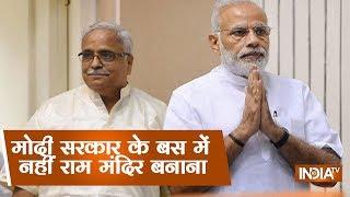 Ram Mandir Won't Be Built Before 2025? - INDIATV