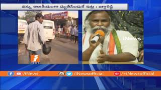 TRS Govt Mentally Harassing Congress Leaders With False Cases | Jagga Reddy | iNews - INEWS