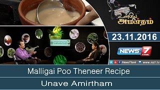 Unave Amirtham 23-11-2016 Malligai Poo Theneer Recipe | Unave Amirdham – NEWS 7 TAMIL Show