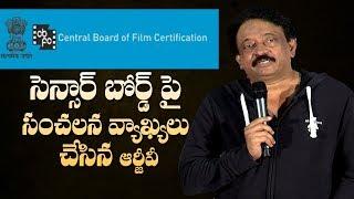RGV Fires on censor board || సెన్సార్ బోర్డు పై సంచలన వ్యాఖ్యలు చేసిన ఆర్జీవీ || IndiaGlitz Telugu - IGTELUGU