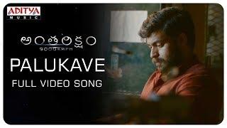 Palukave Full Video Song || Antariksham 9000 KMPH Video Songs || Varun Tej, Lavanya Tripathi - ADITYAMUSIC