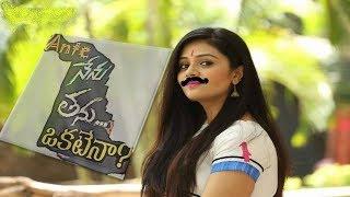 అంటే నేను తను ఒకటేనా Telugu Short Film 2017 || Ante Nenu Tanu Okatena || Good Message Film - YOUTUBE