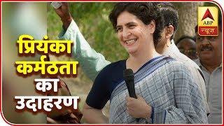 Master Stroke: Focused on her work, Priyanka Gandhi setting new examples - ABPNEWSTV