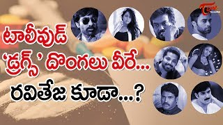 Names Of  Top Tollywood Actors With Drug Mafia - TELUGUONE