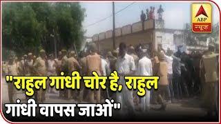 """Rahul Gandhi chor hai"", BJP workers raise slogan during massive protest in Amethi - ABPNEWSTV"