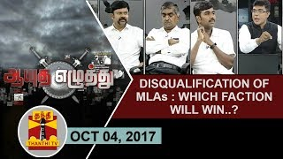 Aayutha Ezhuthu 04-10-2017  Disqualification of MLAs – Which Faction Will Win..? – Thanthi TV Show