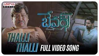 Thalli Thalli Full Video Song || Bewars Movie || Rajendra Prasad, Sanjosh, Harshita - ADITYAMUSIC
