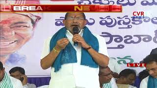 Telangana Rythu Bandhu Scheme Awareness Camp in Sircilla | CVR News - CVRNEWSOFFICIAL