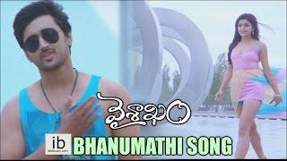 Vaisakham Bhanumathi Bhanumathi song trailer - idlebrain.com - IDLEBRAINLIVE