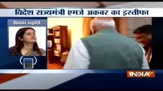 Priyanka Chaturvedi - MJ Akbar का इस्तीफ़ा सचाई की जीत है, सच के सामने होना पड़ा मजबूर - INDIATV
