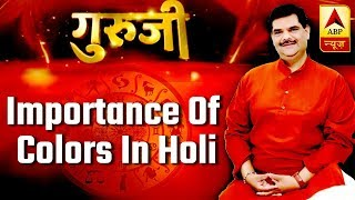GuruJi With Pawan Sinha:Know the astrological importance of colors in Holi - ABPNEWSTV