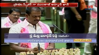 Telangana Assembly LIVE : Telangana MLAs Swearing in Ceremony | CVR News - CVRNEWSOFFICIAL
