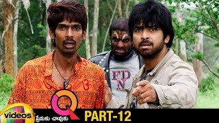 Q Premaku Chavuku Telugu Horror Movie HD | Dhanraj | Neeraj Sham | Akhila | Part 12 | Mango Videos - MANGOVIDEOS