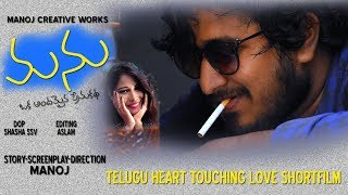 Manu-Telugu new shortfilm - YOUTUBE