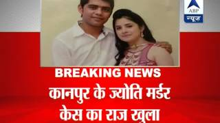 Kanpur woman murder case: Husband killed Jyoti - ABPNEWSTV