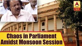 ABP News is LIVE   Monsoon Session begins; ruckus in Lok Sabha - ABPNEWSTV