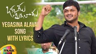 Okkadu Migiladu Movie Songs | Yegasina Alavai Song With Lyrics | Manchu Manoj | Anisha Ambrose - MANGOMUSIC