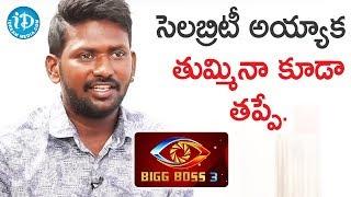 సెలబ్రిటీ అయ్యాక తుమ్మినా కూడా తప్పే. - Bigg Boss 3 Mahesh Vitta || Saradagaa With Swetha Reddy - IDREAMMOVIES
