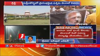 Supreme Court Hearing On CBI Petition On Saradha Scam Probe | CBI Vs Kolkata Police | iNews - INEWS