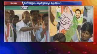 Raghuveera Reddy Speech At AP Congress Bus Yatra | Pratyeka Hoda Bharosa Praja Yatra | Kadapa| iNews - INEWS