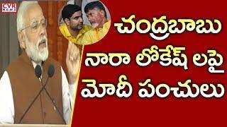 చంద్రబాబు, నారా లోకేష్ లపై మోడీ పంచులు | PM Modi Satire on Chandrababu and Lokesh | CVR News - CVRNEWSOFFICIAL