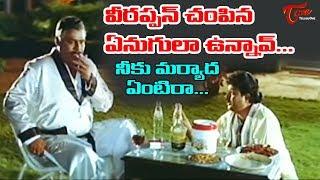 వీరప్పన్ చంపిన ఏనుగులా ఉన్నావ్... నీకు మర్యాద ఏంటిరా... | Telugu Movie Comedy Scenes | NavvulaTV - NAVVULATV