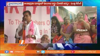 Minister KTR Speech At Gujarati People Joining In TRS Party I TRS Bhavan | iNews - INEWS