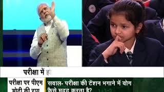PM Modi's 'Pariksha Par Charcha' : Student asks him about balancing EQ and IQ - ZEENEWS