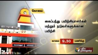Today's Events in Chennai Tamil Nadu 27-11-2014 – Puthiya Thalaimurai tv Show