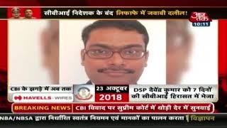CBI विवाद में नया ट्विस्ट, DIG Manish Sinha की याचिका में आया NSA Doval का नाम - AAJTAKTV