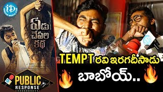 Yedu Chepalu Katha Movie Public Review @ Hyderabad || Yedu Chepala Katha Movie Public Response - IDREAMMOVIES