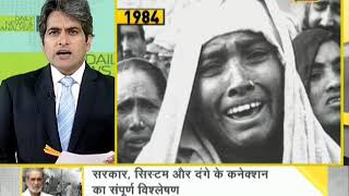 Watch Daily News and Analysis with Sudhir Chaudhary, December 17th, 2018 - ZEENEWS