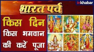 Kis Din Kis Bhagwan Ki Kare Pooja   किस दिन किस भगवान की करें पूजा? - ITVNEWSINDIA