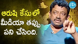 Media Has Done The Wrong Thing in Aarushi's Case - RGV | RGV About Media | Ramuism 2nd Dose - IDREAMMOVIES