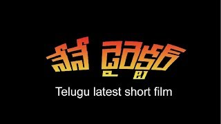 Nene Director | 2019 Telugu Short Film | Celebrity Media - YOUTUBE