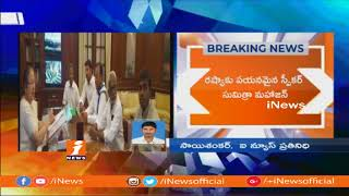 Speaker Sushmita Mahajan Not Accepts YSRCP MP Resignations | iNews - INEWS