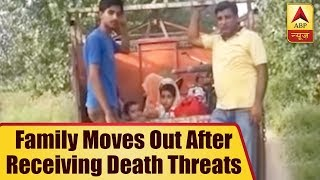 Family moves out of Saharanpur after receiving death threats, alleges Police of negligence - ABPNEWSTV