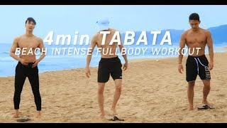 【EP51】4 MINUTE BEACH BODY WORKOUT (Intensive ver.)모래 위 4분 하드코어 전신 타바타ㅣ4 MINUTE BEACH BODY WORKOUT (Intensive ver.)