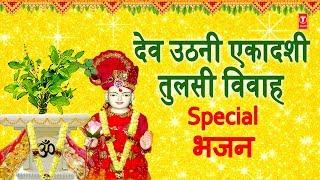 देव उठनी एकादशी तुलसी विवाह Special भजन I Tulsi Vivah Bhajan I ANURADHA PAUDWAL, KAVITA PAUDWAL - TSERIESBHAKTI