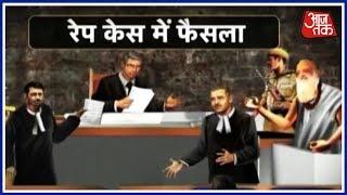 जज के फैसले के बाद आसाराम ने वकीलों से कहा- 'कुछ तो बोलो' | आजतक Special Coverage - AAJTAKTV
