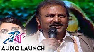 Mohan Babu About Manoj At Shourya Audio Launch || Manchu Manoj, Regina Cassandra || Dasarath - ADITYAMUSIC