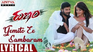 Yemito Ee Sambaram Lyrical  | Runam Movie Songs | Gopi Krishna | Mahendar | S.V.Mallik Teja - ADITYAMUSIC